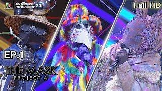 Video THE MASK PROJECT A   Jungle War   EP.1   28 มิ.ย. 61 Full HD MP3, 3GP, MP4, WEBM, AVI, FLV Juli 2018