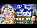 Mahima Aprampaar Hai Teri I SURESH WADKAR I Shiv Bhajan I Full Audio Song I Om Shiv Bhajan