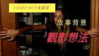 """《鬼关灯》(英语:Lights Out)是一部于2016年上映的美国超自然恐怖片,由大卫·F·桑德柏格执导,同时也是桑德柏格的电影导演处女作。监制包括温子仁、劳伦斯·格雷和艾瑞克·赫瑟勒,而赫瑟勒同时也是电影的编剧。电影改编自桑德柏格自编自导的2013年短片《Lights Out》[3]。由特雷莎·帕尔默、盖布瑞·贝特曼、比利·柏克和玛莉亚·贝萝主演。电影由华纳兄弟发行,最先于2016年6月8日在洛杉矶电影节上首映,并定于2016年7月22日在美国上映。故事叙述蕾贝嘉离家时,以为她已经抛开了童年的恐惧。她从小就不确定灯熄了之后,眼前的一切到底是不是真的。而今,她弟弟马汀也经历相同无法解释的恐怖事件,那个曾经让她以为自己疯了,甚至威胁到她生命安全的恐怖""""东西""""再度出现了。。。。由溫子仁欽點的大衛桑德柏格導演,在長篇電影初試啼聲,首回的作品沒讓人失望,還更加讓人期待導演的後續長篇作品!擅長短篇影片的他,並沒有為了將短篇改為長篇而加了一些無謂的""""拖戲""""劇情,反倒是非常的緊湊!雖然片長較現今普見的2小時硬是短了20分鐘,但詭譎神秘的氛圍,讓人好奇的劇情走向,覺得時間過得比80分鐘還快!電影《鬼關燈》一開始就先""""承襲""""了短片,找來了短片中的女主角,也就是導演的老婆繼續在長篇中客串一角繼續""""玩燈""""!XD 俗話說的好:事不過三,有些事情確認一回合就好了,如果發現是不是看到不該看的,就let it go吧!不要再追究!一直把燈開開關關的,根本就是挑起了黛安娜想玩123木頭人的慾望啊!黛安娜一開始就來勢洶洶,在電影一開始就給觀眾們一個下馬威,她絲毫沒有在手軟,抓到機會就要將威脅到她存在的人給滅了!超兇!《鬼關燈》的電影故事線並非複雜,而是非常簡單,故事環繞在一個家庭裡,長期身陷精神疾病困擾的母親,與一個懂事的小兒子獨住,長女因為童年的恐懼與對母親內心的糾結而離家多年,其實他們都深陷於同一種恐懼及內心陰影之中。導演僅在80分鐘之內將故事的每個環節做出合理的交代,每件事情都有它發生的緣由,以及將各個角色的個性安排明確。小兒子馬汀,成熟懂事又冷靜、長姐蕾貝嘉,故作堅強的外表,其實有脆弱的內心,特別害怕失去而不願做出承諾、母親蘇菲亞,從小有精神疾病,靠著藥物控制,為母則強的她,在關鍵時刻還是能做出當機立斷的決定,讓人非常的不捨!再來就是蕾貝嘉那位不離不棄的男朋友!!超暖男!又超級機制!在一個與黛安娜搏鬥的橋段中,還贏得了整戲院觀眾們的掌聲!XD真是超智慧型的鬼片男主角啦!當這些角色們曝在""""黛安娜""""的威脅之下時,著實讓人好擔心他們的安危!!電影帶著觀眾們抽絲剝繭,找出事情的線索,結合了超自然與科學,讓整個故事更加強了真實感,所有角色被鬼嚇得也不是一愣一愣的,大家都盡量想辦法想靠著智取致勝,並非傳統鬼片中,大家都傻傻地任鬼擺佈!從短篇電影看到長篇電影,可以看得出導演對於鬼造型也挺在乎的!黑色凌亂修長型的鬼型態,風格與吉勒摩戴托羅的一些鬼怪造型挺接近的!再結合了日系的鬼臉元素,挺嚇人的!可以從短篇的《Lights Out Who's There》及《See You Soon》看出。導演大衛桑德柏格已經接受了溫子仁的邀約,擔任《安娜貝爾》續集的導演,根據新聞報導,電影已經進行拍攝了!非常值得期待!好萊塢恐怖電影溫子仁幾乎是目前的權威性指標,而大衛桑德柏格絕對是令人期待的新恐怖片大師!light out 預告:https://youtu.be/6LiKKFZyhRULights Out - Who's There Film Challenge (2013):https://youtu.be/FUQhNGEu2KA"""