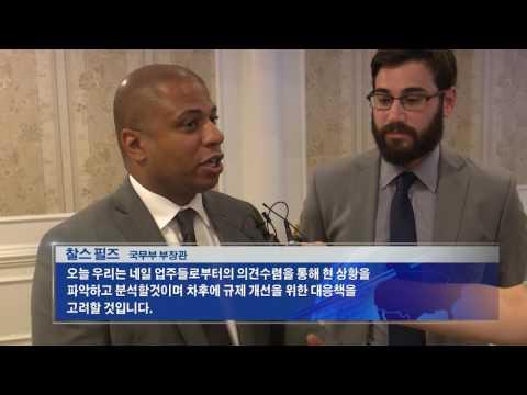 네일 업주 설명회, '명분 쌓기만'  8.3.16 KBS America News