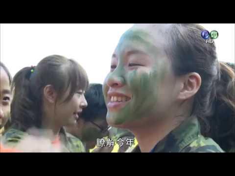 國軍105年暑期戰鬥營專題報導