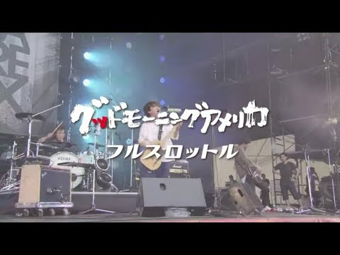 , title : 'グッドモーニングアメリカ「フルスロットル」Music Video【Official】'