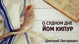О Судном дне (Йом Кипур)