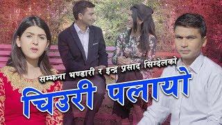Chiuri Palayo - Indra Prasad Sigdel & Samjhana Bhandari