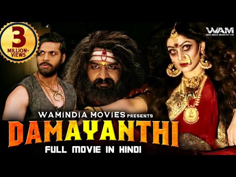 Damayanthi (2020) New Released Full Hindi Dubbed Movie | Radhika Kumaraswamy | Latest Movie 2020