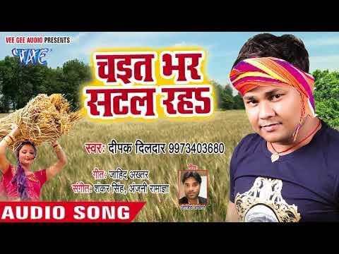 Video Deepak Dildar का जबरदस्त चईता गीत 2018 - Chait Bhar Satal Raha - Bhojpuri Hit Chaita Songs 2018 download in MP3, 3GP, MP4, WEBM, AVI, FLV January 2017