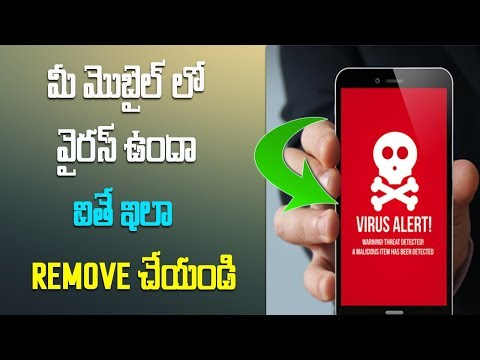 How to remove virus from android phone | Mobile virus remove telugu