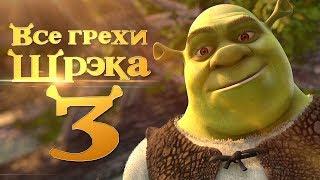 Все грехи и ляпы мультфильма «Шрэк Третий»