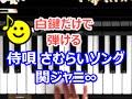 [ピアノで奏でるサビ] 侍唄(さむらいソング)  関ジャニ∞  [白鍵だけで弾ける][初心者OK] How to Play Piano (right hand)
