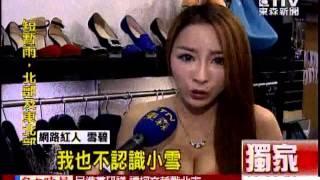 [東森新聞]裸照門雪恥 雪碧遭起底出身金錢豹