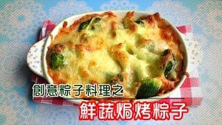 動手做-肉粽創意料理-鮮蔬焗烤粽子
