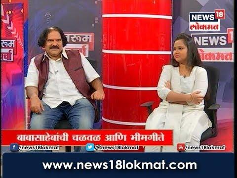 Video NewsRoom Charcha  With Shahir Sambhaji Bhagat and Diksha shirke download in MP3, 3GP, MP4, WEBM, AVI, FLV January 2017