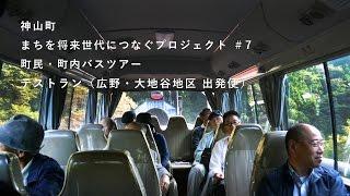 神山つなぷろ #7 町民町内バスツアー
