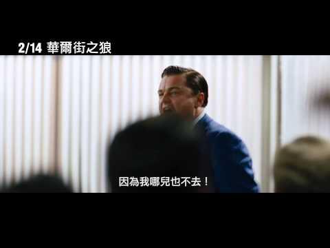 102/12/11-103/2/23 中國信託ATM送【華爾街之狼】早場優惠券!