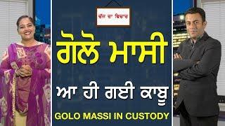 CHAJJ DA VICHAR #465_Golo Massi in Custody (15-MAR-2018)