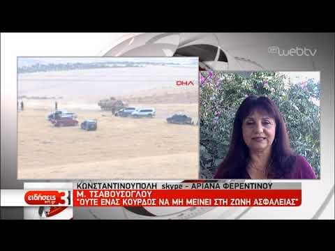 Συζητήσεις Μόσχας-Άγκυρας για απομάκρυνση των Κούρδων από Μανμπίτζ και Κομπάνι | 20/10/2019 | ΕΡΤ