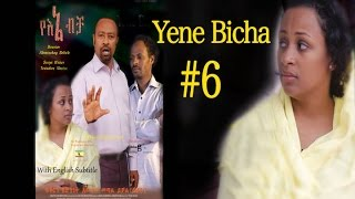 Ethiopian Movie Yene Bicha Part 06