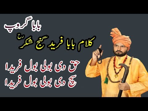 Video Kalam Baba Fareed Ganj Shakar || Haq Di Boli Bol Farida By Aslam Bahoo download in MP3, 3GP, MP4, WEBM, AVI, FLV January 2017