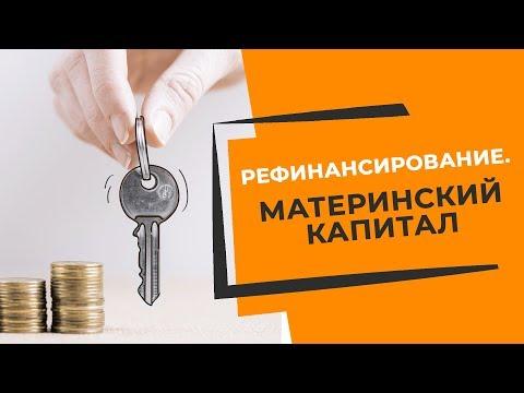 Новые возможности рефинансировать ипотеку в ипотечном агентстве СК. Как лучше вложить маткапитал - DomaVideo.Ru