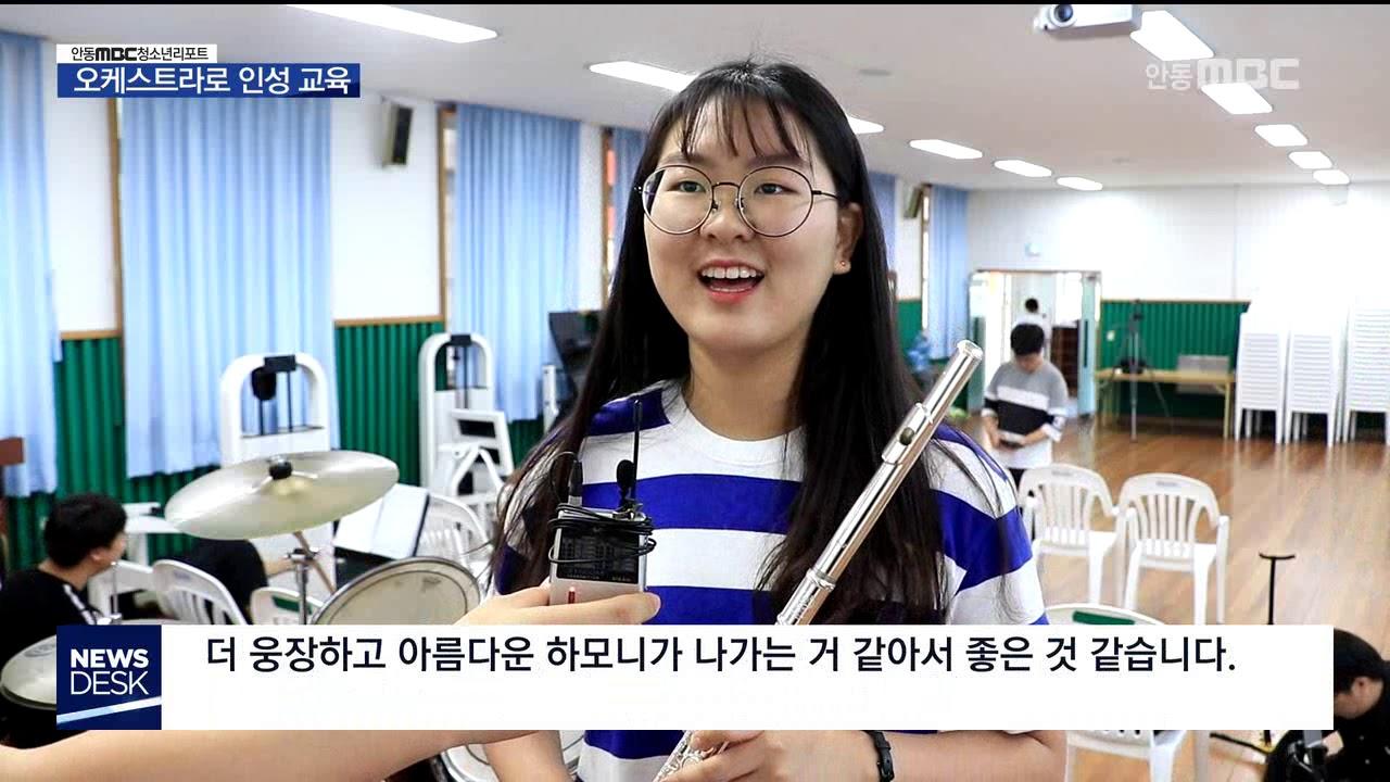 청소년리포트R-377]오케스트라로 인성 교육