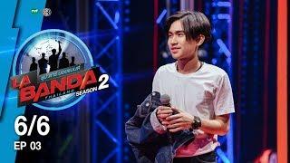 La Banda Thailand Season 2 รายการประกวดร้องเพลงเพื่อค้นหาวงบอยแบนด์ ผู้ชายที่มีคุณสม...