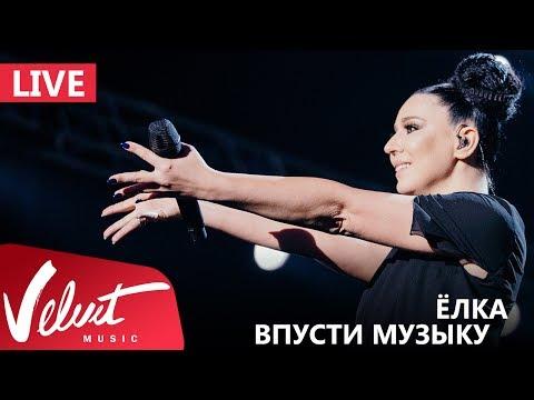 Live: Ёлка - Впусти музыку (Crocus City Hall, 18.02.2017) (видео)