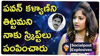 Video Actress Madhavi Latha Comments On Pawan Kalyan   Pawan Kalyan   Socialpost Explosives MP3, 3GP, MP4, WEBM, AVI, FLV April 2018