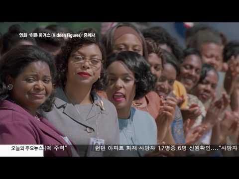여주인공' 영화가 뜬다 6.15.17 KBS America News