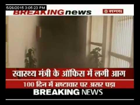 स्वास्थ्य मंत्री ऑफिस में आग
