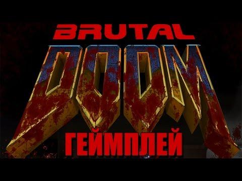 Brutal DOOM - Геймплей (Стрим)