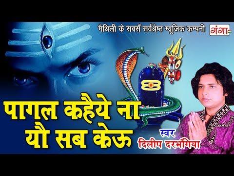 दिलीप दरभंगिया का मैथिली शिव भजन || पागल कहैये ना यौ सब केऊ || New Video Shiv Bhajan