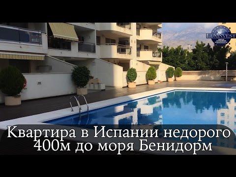 Дешево! Квартира в Испании у моря! пляж Ла Кала, Бенидорм. Недвижимость в Испании