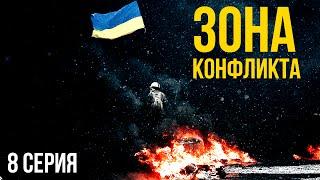 Зона Конфликта. Майдан - искра гражданской войны. Серия 8