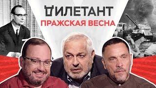 Пражская весна, Дымарский, Белковский, Шевченко, Дилетант