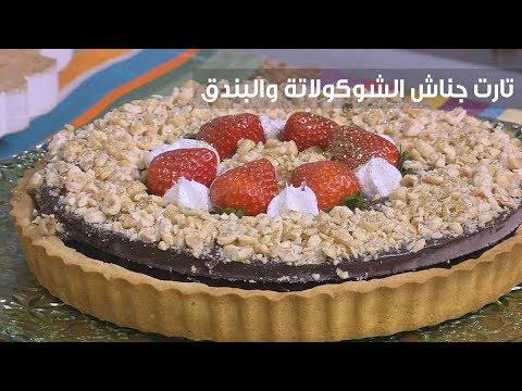 العرب اليوم - طريقة إعداد تارت جناش الشوكولاتة والبندق
