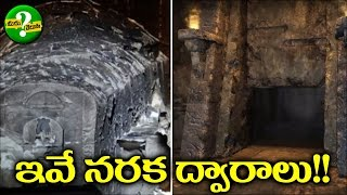 Video Shocking Facts! Are Doors To Hell Open? | నరకం ఉంది... నరకద్వారాలు ఉన్నాయి.. | Meeku Telusa MP3, 3GP, MP4, WEBM, AVI, FLV April 2018