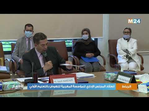 انعقاد المجلس الإداري للمؤسسة المغربية للنهوض بالتعليم الأولي