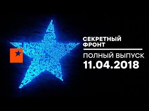 Секретный фронт - выпуск от 11.04.2018 - DomaVideo.Ru