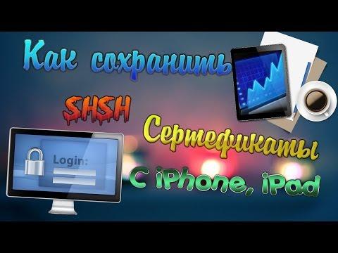 [iOS] Как сохранить SHSH blobs перед обновлением (откатом) (видео)