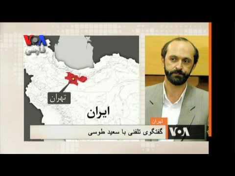 گفتگوی تلفنی صدای آمریکا با سعید طوسی!