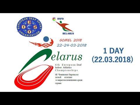 6th EC Indoor Athletics 2018 in Gomel, Belarus (22.03.2018) 1 day (видео)