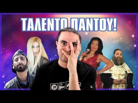 ΤΑΛΕΝΤΟ ΠΑΝΤΟΥ! (Βίντεο Αντιδράσεις #10)