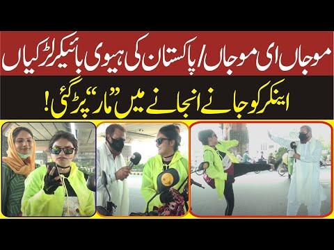 پاکستان کی ہیوی بائیکرلڑکیاں