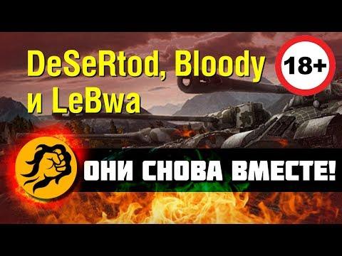 Они снова вместе! DeSeRtod, Bloody и LeBwa (18+) (видео)
