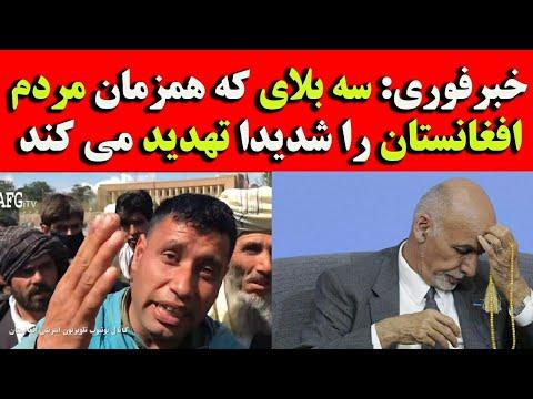 Afg Internet TV | خبرفوری امروز افغانستان