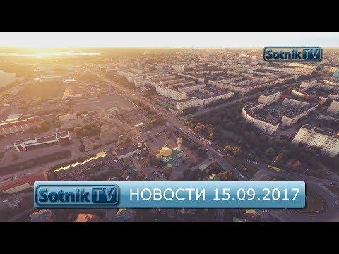 ИНФОРМАЦИОННЫЙ ВЫПУСК 15.09.2017