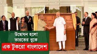 Video Bangladesh Bhaban Opening | উদ্বোধন হলো ভারতের বুকে এক টুকরো বাংলাদেশ-এর | BD India News Update MP3, 3GP, MP4, WEBM, AVI, FLV Mei 2018