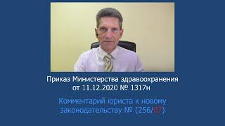 Приказ Минздрава России № 1317н от 11 декабря 2020 года