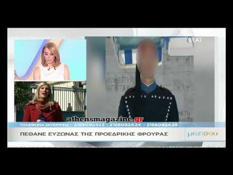 Video - Τραγωδία στην Προεδρική Φρουρά- 24χρονος Εύζωνας άφησε την τελευταία του πνοή