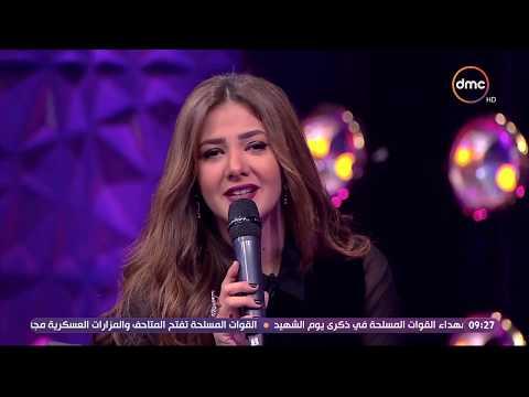 """شاهد- دنيا سمير غانم تغني شعبي """"أنا بتقطع من جوايا"""""""